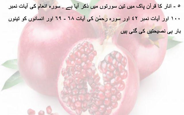 Uses & Health Benefits of Pomegranate - Anar Ke Faide in Urdu