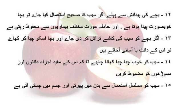 health benefits and uses of Apple in urdu and hindi