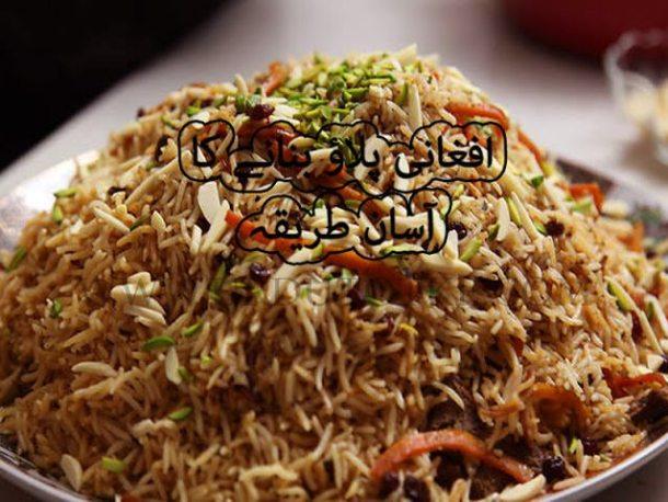 afghani pulao recipe in urdu - afghani chicken pulao recipe