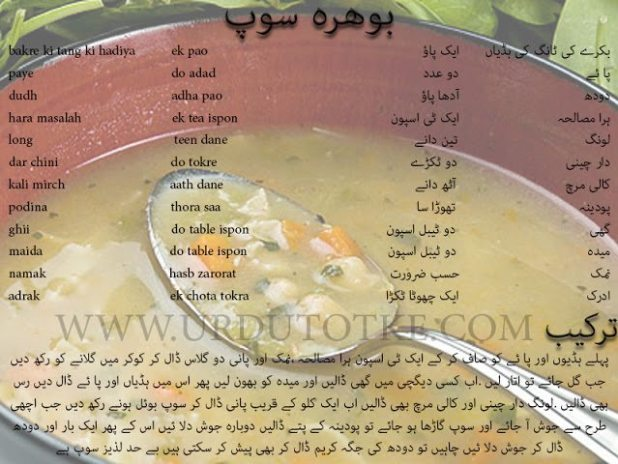 bohra soup recipes in hindi - soup recipes in hindi for weight loss