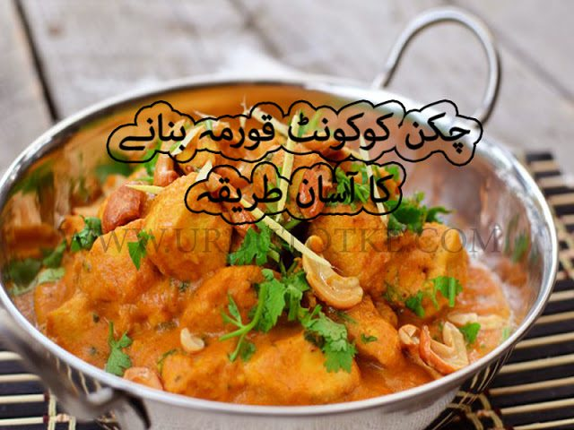 Chicken Qorma Banane Ka Tariqa