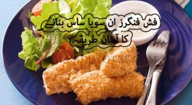 fish fingers recipe ideas in urdu - fish finger recipe bengali style