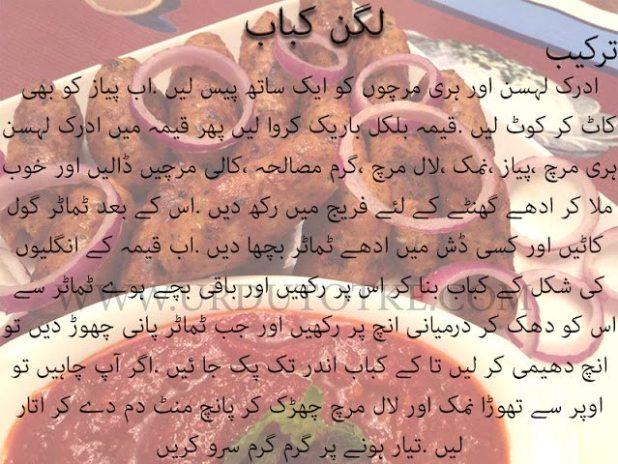 lagan kabab recipe in urdu - kabab recipes in urdu