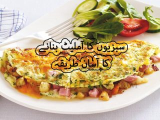 egg recipes pakistani in urdu