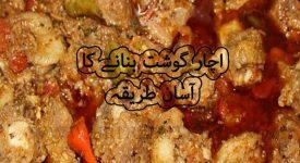 achar gosht recipe in urdu
