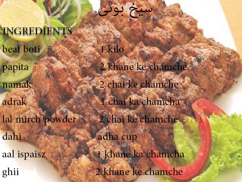 beef seekh boti recipe in urdu