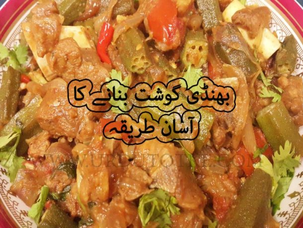 bhindi gosht recipe in urdu