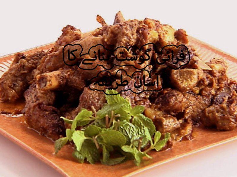 farai gosht recipe pakistani - farai gosht recipe in urdu