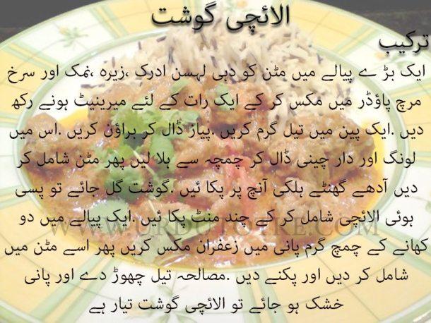 ilaichi gosht recipe in urdu