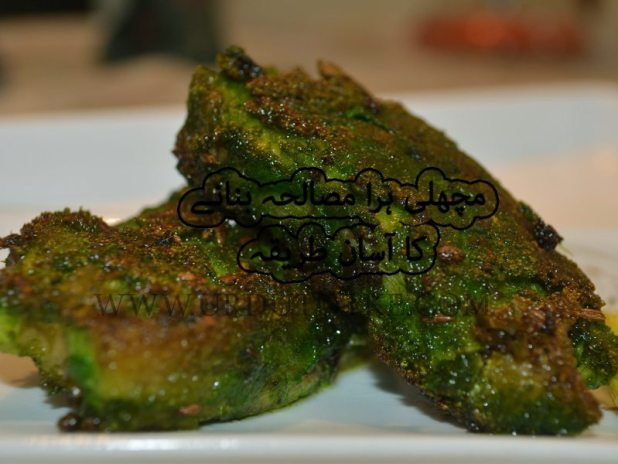 green paste fish fry