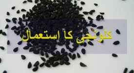 kalonji seeds uses and benefits in urdu/hindi