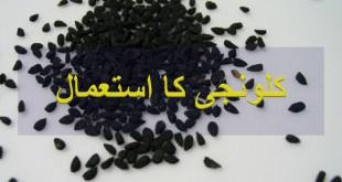 kalonji seeds uses and benefits in urdu/hindi