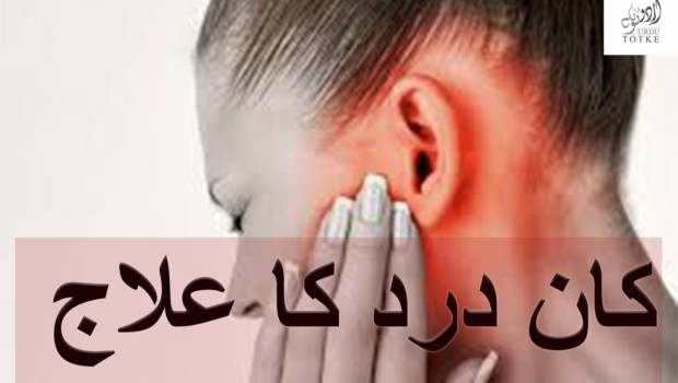 Home Remedies For Ear Pain - Kaan Dard Ke Upaye