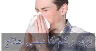 flu treatment in urdu