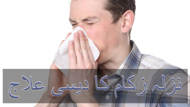flu treatment in urdu