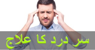 migraine gharelu nuskhe | desi ilaj for migraine