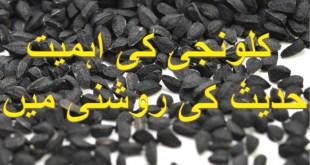 Kalonji hadees ki roshni mai Tib e Nabvi: Kalonji k Fawayed