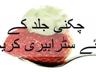 Urdutotkay chikni jild ko khatam karne kay liye