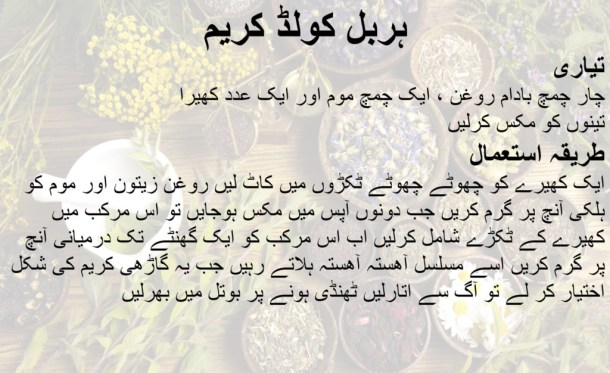 Herbal cold cream formula in urdu and hindi