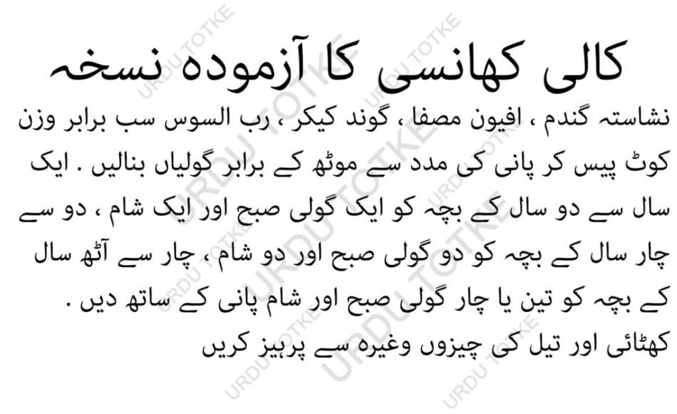 Whooping Cough Treatment In Urdu Kali Khansi Ka ilaj