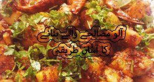 aloo recipes pakistani in urdu