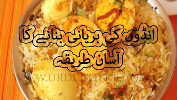 anday ki biryani recipe in urdu