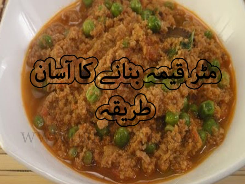 keema mutter recipe in urdu