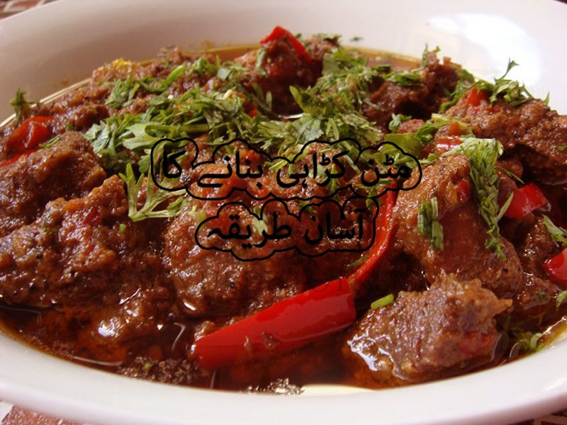 karahi gosht pakistani recipe in urdu,