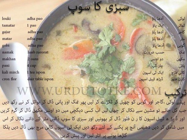 mix sabziyon ka soup recipe
