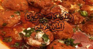 pakistani kofta recipe