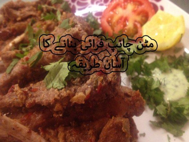 mutton chops masala recipe in urdu