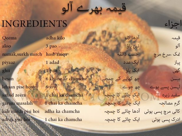 keema bhare aloo recipe in urdu - aloo keema ke kabab