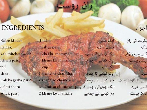 mutton raan roast recipe