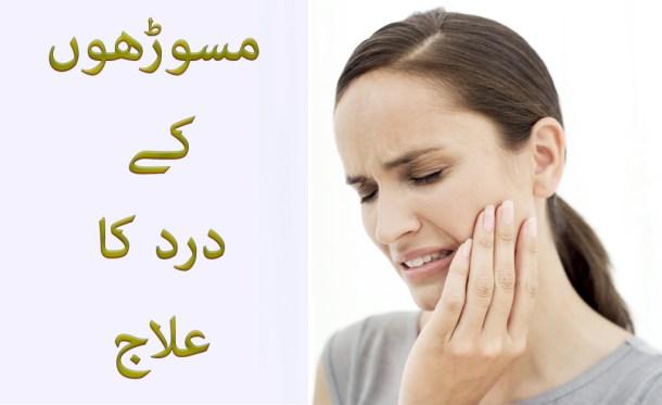 teeth pain solution in urdu