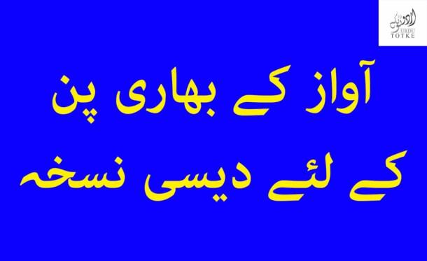 Awaz saaf kerne ka tareeqa | aawaz ka bhari pan