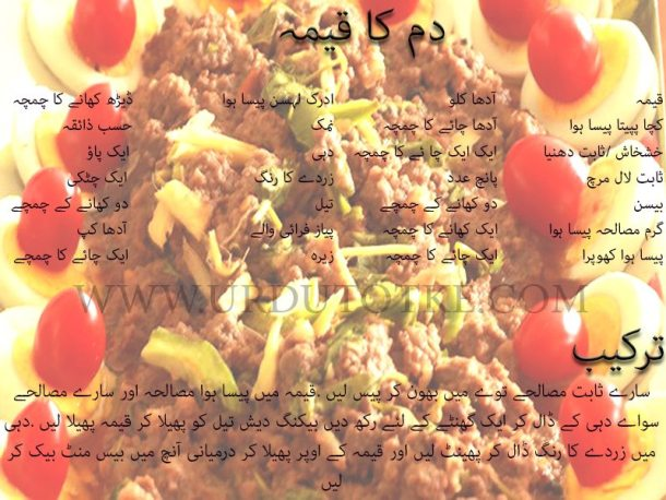 dum ka keema recipe in urdu