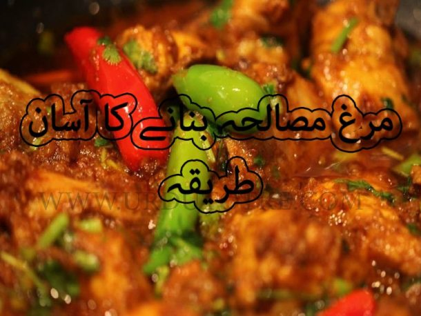murgh masala recipe in hindi