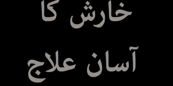 Khujli ka ilaj in urdu