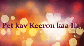 pet kay keeron ka treatment