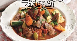 lamb navarin recipe in urdu