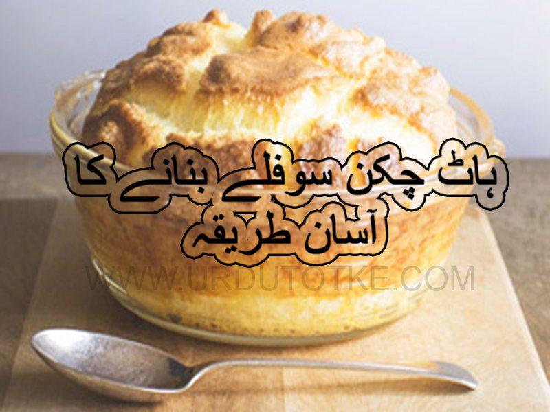haat chicken souffle recipe