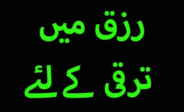 Rizq Ki Farwani Ka Wazifa