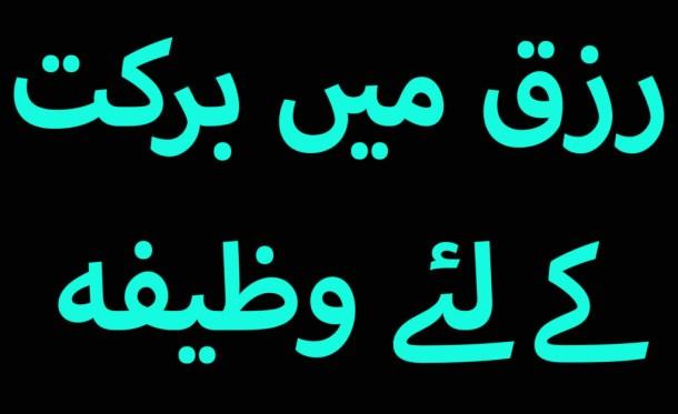 Rizq Main Barkat Ka Roohani Wazifa