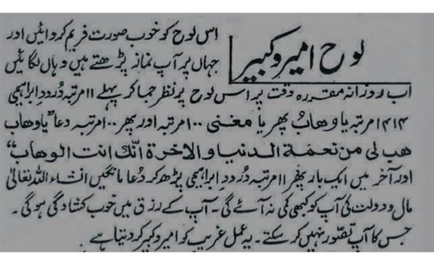 Rizq Mai Barkat ke liye Wazifa