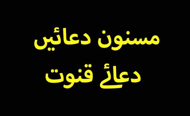 Dua e Qunoot with urdu translation