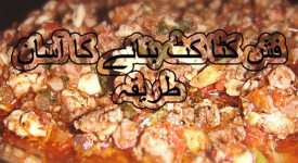 fish katakat recipe in urdu