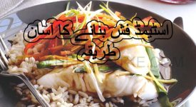 easy steamed fish recipe