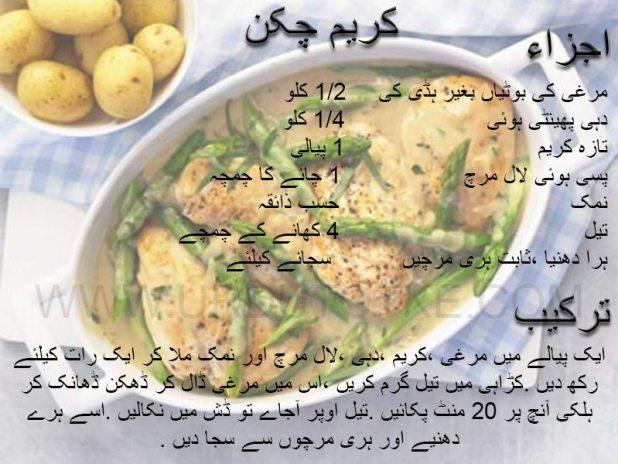 recipe of cream chicken with gravy