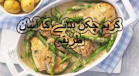 recipe of cream chicken with gravy