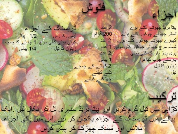 authentic fattoush salad dressing recipe